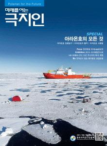 극지인 18호 표지사진