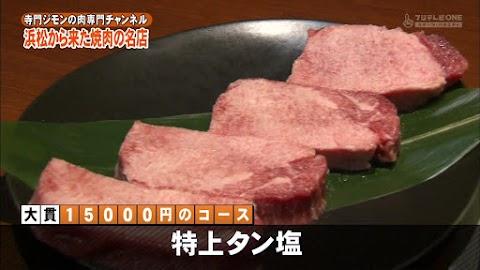 寺門ジモンの肉専門チャンネル #31 「大貫」-0232.jpg
