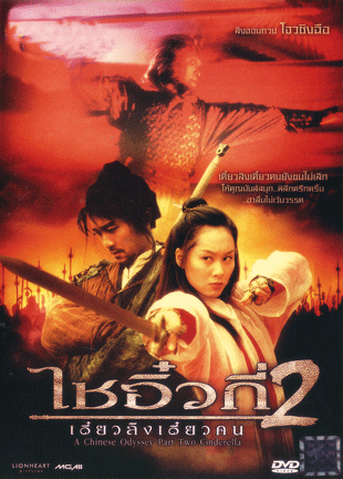 A Chinese Odyssey Part Two (1995) ไซอิ๋ว เดี๋ยวลิงเดี๋ยวคน ภาค 2