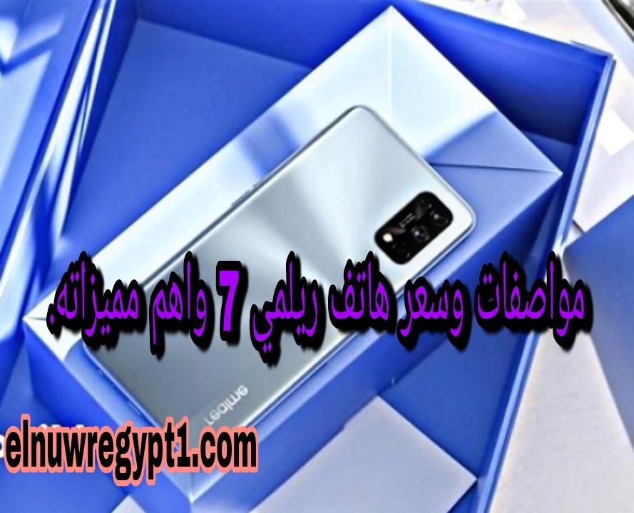 مواصفات وسعر ~ هاتف ريلمي 7 واهم مميزاته.Realme 7