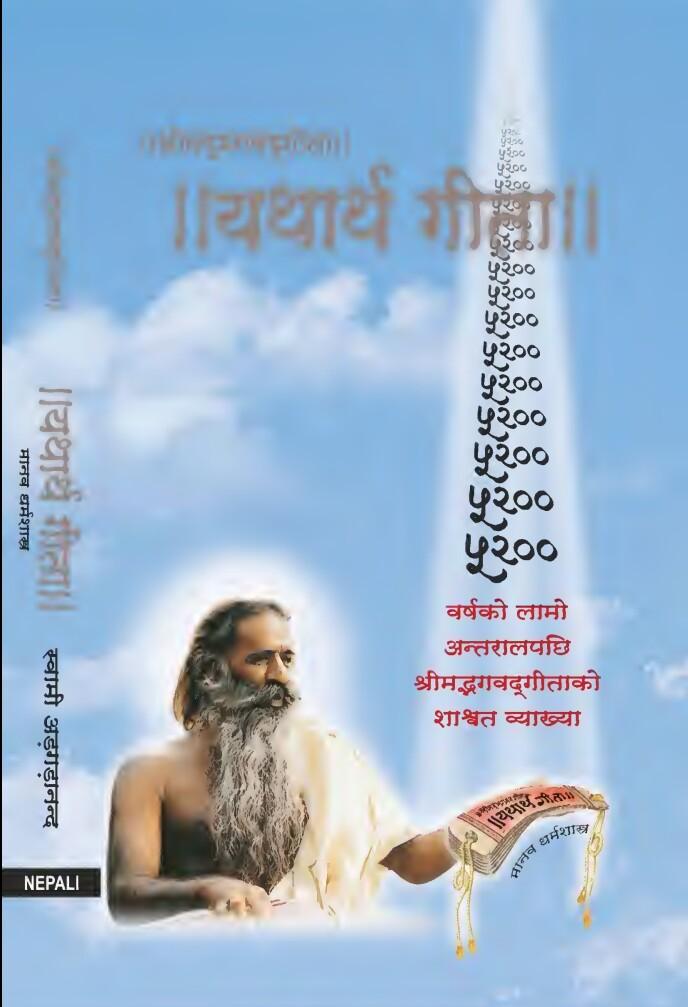 Yatharth Gita (यथार्थ गीता) in Nepali translation