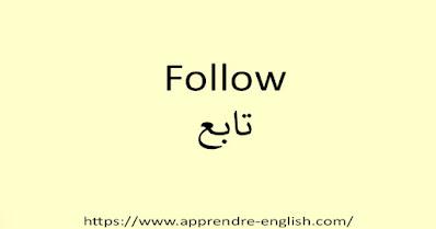 Follow تابع