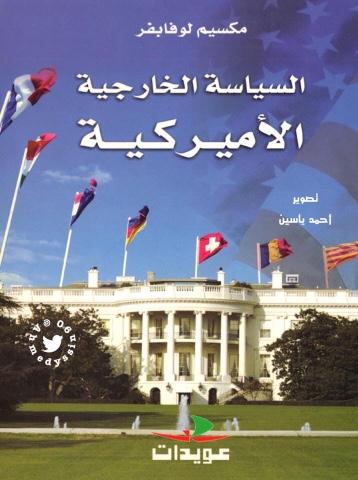 تحميل كتاب التحالف الغادر مترجم للعربية pdf