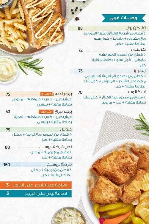 منيو مطعم بروكار 21
