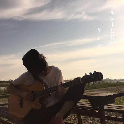 [Album] ヘルシーじじい – Young (2015.09.24/MP3/RAR)