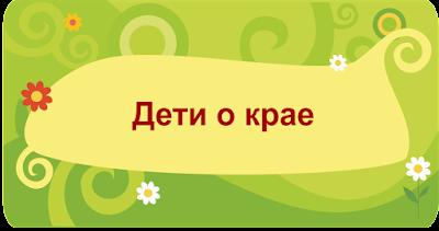 http://www.akdb22.ru/deti-o-krae