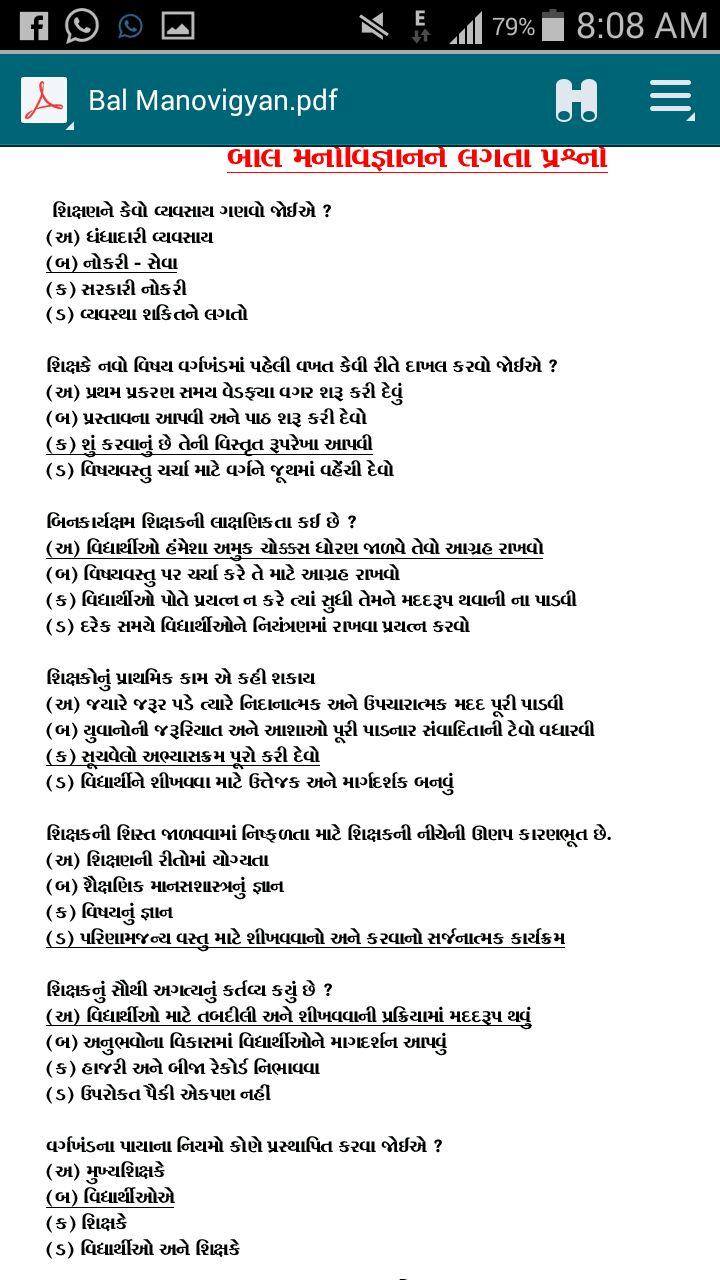 Hindi Literature Pdf