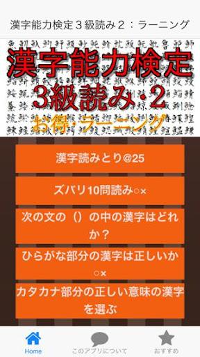 漢字検定3級の読み2:中学生までの力をまずつける