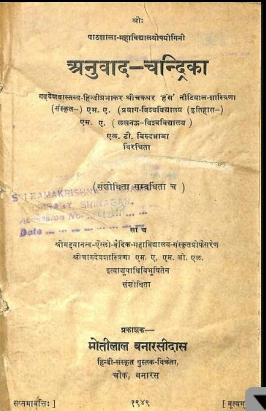 Anuvad Chandrika in Pdf .अनुवाद चन्द्रिका