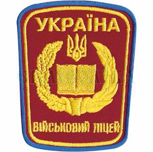 Україна військовий ліцей/ тк. малина/нарукавна емблема