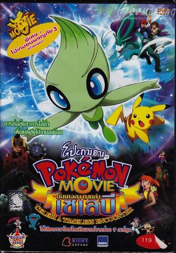 Pokemon The Movie 04 ย้อนเวลาตามล่า เซเลบี้