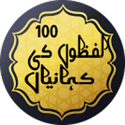 100 Lafazon Ki Kahanian Short Stories in Urdu