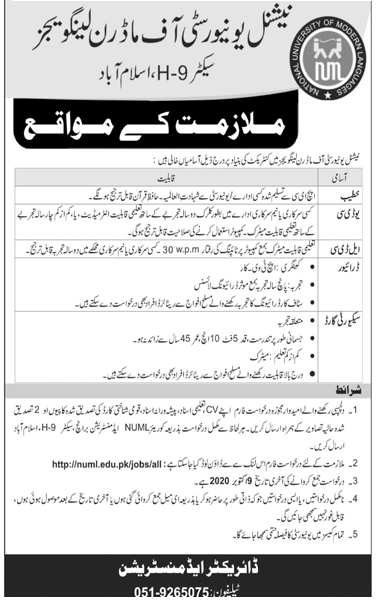 National University of Modern Languages NUML Jobs September 2020