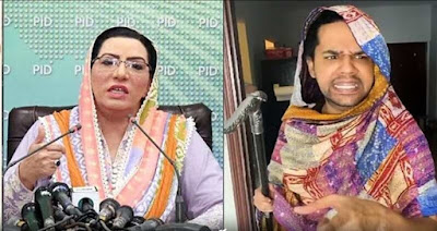 Ali Gul Pir Parody of Firdous Ashiq Awan going Viral