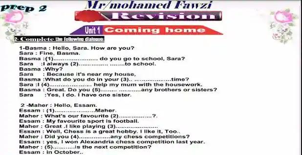 افضل مراجعة نهائية لغة انجليزية للصف الثانى الاعدادى ترم اول مستر محمد فوزى