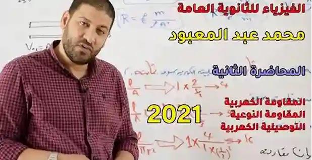 المحاضرة الثانية شرح فيزياء للصف الثالث الثانوي 2021 محمد عبد المعبود المقاومة الكهربية