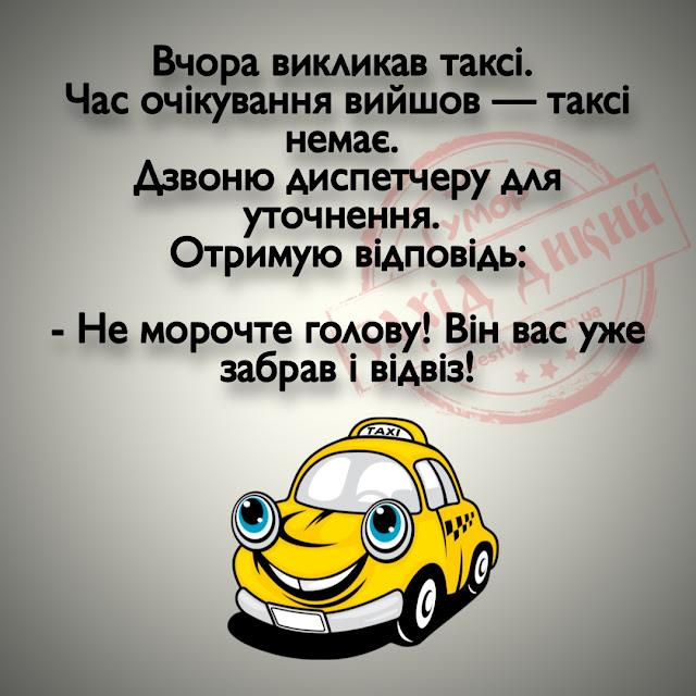 Анекдоти про таксі
