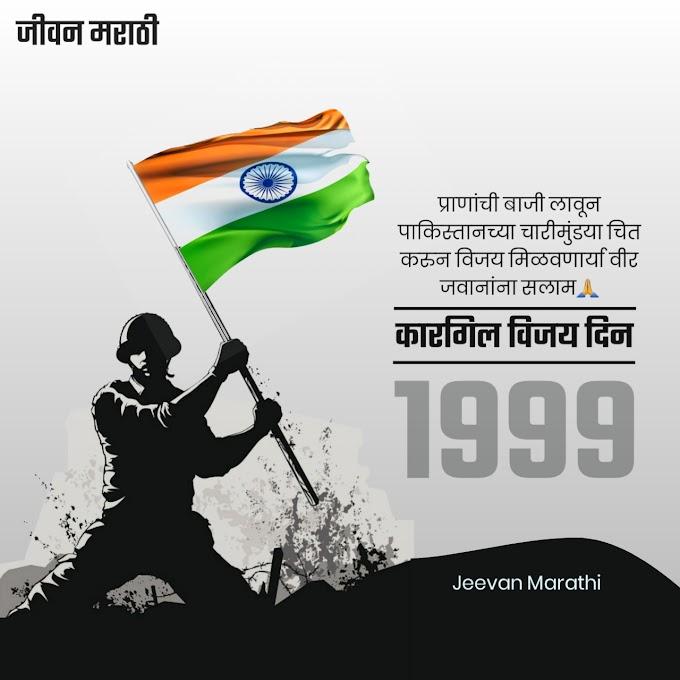 कारगिल विजय दिवस | kargil vijay diwas