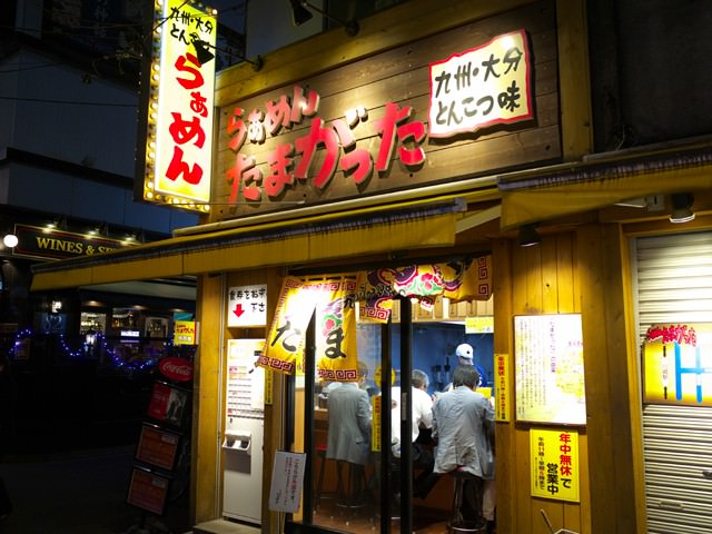 大分ラーメンたまがった@横浜西口店の外観
