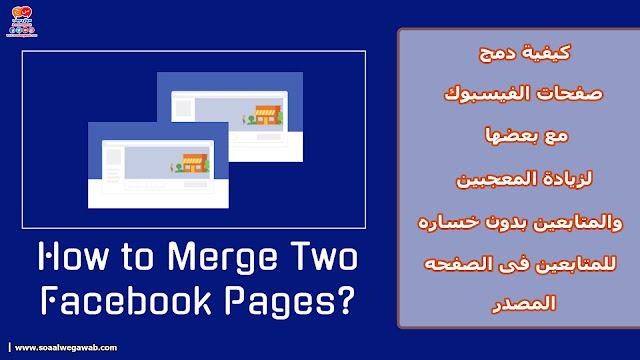 كيفية دمج صفحات الفيسبوك facebook مع بعضها لزيادة المعجبين والمتابعين بدون خساره للمتابعين فى الصفحه المصدر