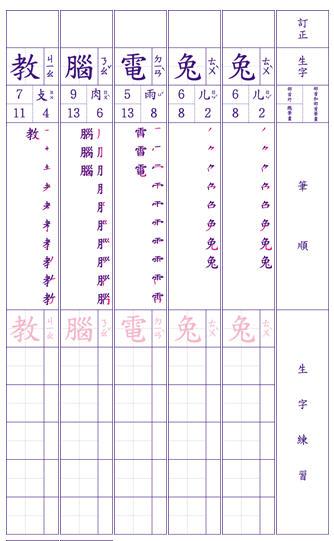 國小生字練習簿下載|- 國小生字練習簿下載| - 快熱資訊 - 走進時代