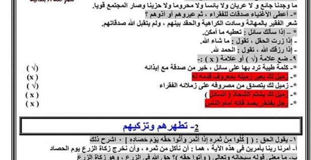 اقوى مذكرة التربية الاسلامية للصف الخامس الابتدائى pdf ترم اول 2021 للأستاذ مصطفى حسن