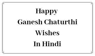 Happy Ganesh Chaturthi Wishes In Hindi