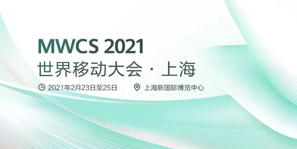 HUAWEI พร้อมหนุนเทคโนโลยี ICT สีเขียวรักษ์โลก ภายในงาน MWC Barcelona 2021