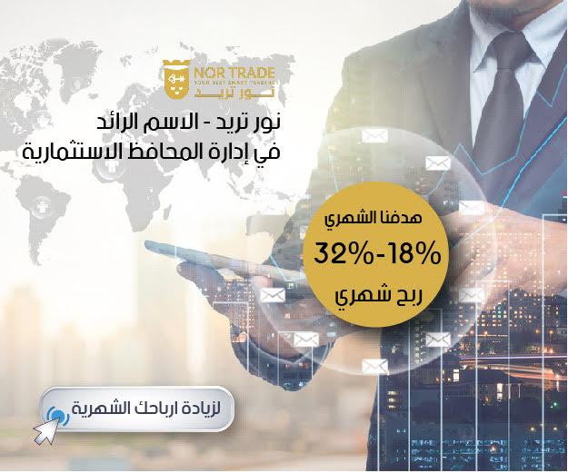 الاستثمارية 2018-11-10.jpg