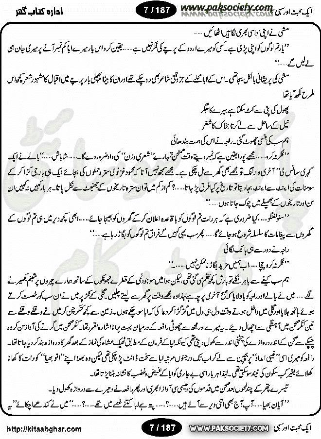 Aik Mohabbat Aur Sahi Complete Novel By Hashim Nadeem