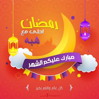 صور رمضان احلى مع هبه
