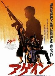 A Better Tomorrow 3 Hong Kong Movie