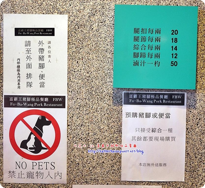2 禁止寵物入內