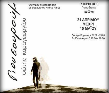 """Ο Νικόλας Άσιμος """"ζωντανεύει' μέσα από την πρωτότυπη έκθεση του Φώτη Καραγεωργίου / 21 Απριλίου έως 10 Μαΐου στην αποθήκη του ΟΣΕ στην Κοζάνη"""