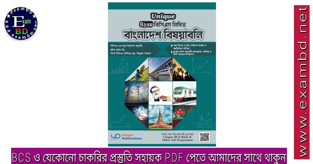 Unique ৪১তম বিসিএস লিখিত বাংলাদেশ বিষয়াবলি PDF Download     41st BCS Written Bangladesh Affairs PDF