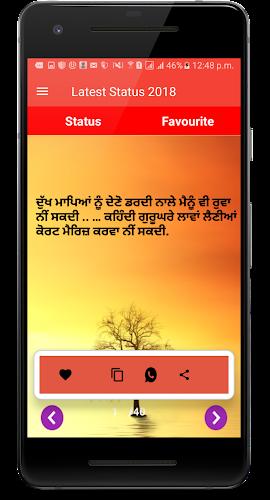 Punjabi Ghaint status    ਪੰਜਾਬੀ ਘੈਂਟ ਸਟੇਟਸ APK