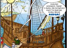 На яких кораблях мандрував Христофор Колумб