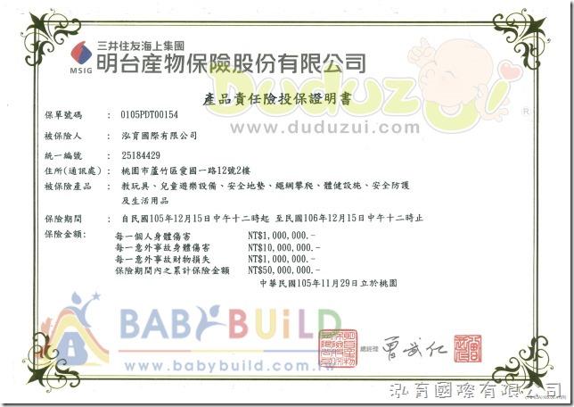 BabyBuild 明台產物五仟萬產品責任險