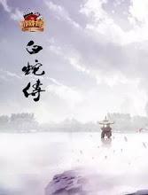 Legend of the Madam White Snake (Kids Version) China Drama
