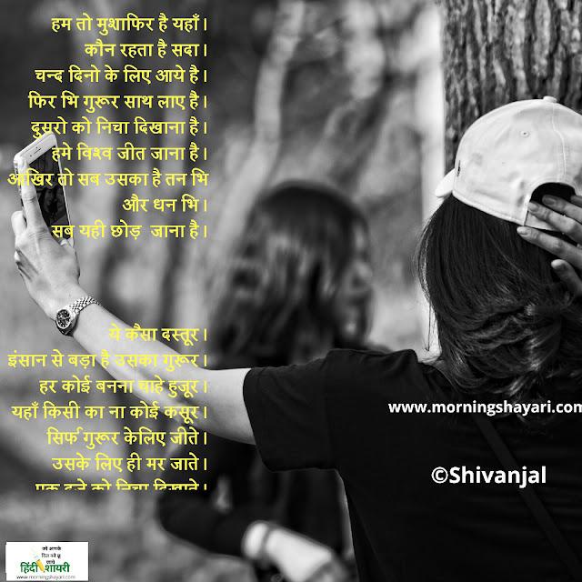 Image for [घमंड शायरी] हिंदी में [ Ghamand Shayari ] in Hindi