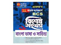 কারেন্ট অ্যাফেয়ার্স ৪১তম BCS বিশেষ সংখ্যা: বাংলা ভাষা ও সাহিত্য - PDF-