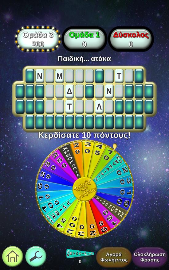 Τροχός των Λέξεων - στιγμιότυπο οθόνης