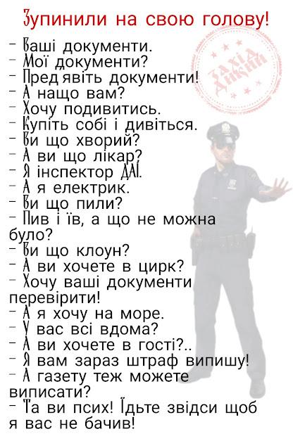Анекдоти про поліцію
