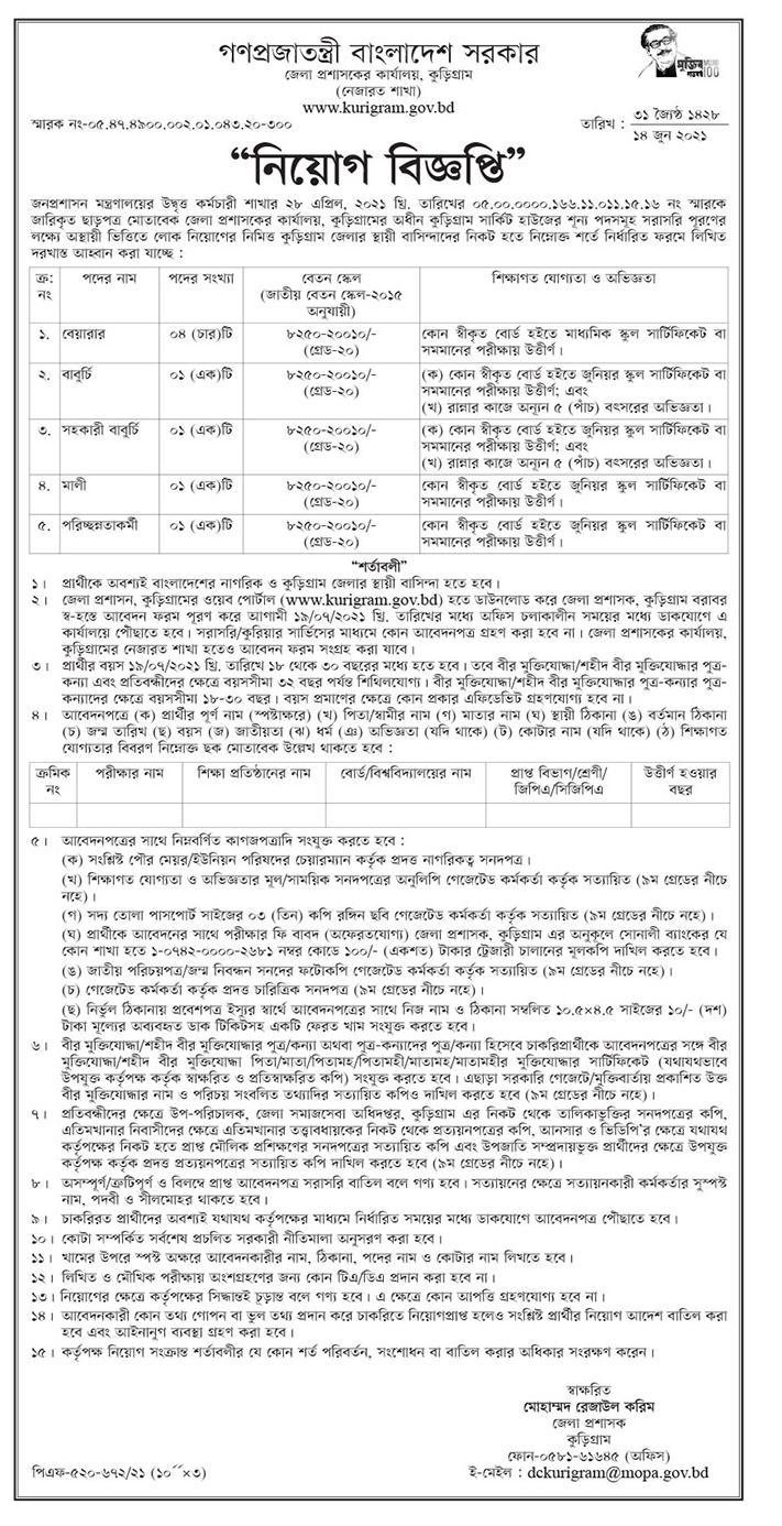 কুড়িগ্রাম জেলা প্রশাসক নিয়োগ বিজ্ঞপ্তি ২০২১ - kurigram District Commissioner Office Job Circular 2021 - জেলা প্রশাসকের কার্যালয়ে ডিসি অফিস জব সার্কুলার ২০২১