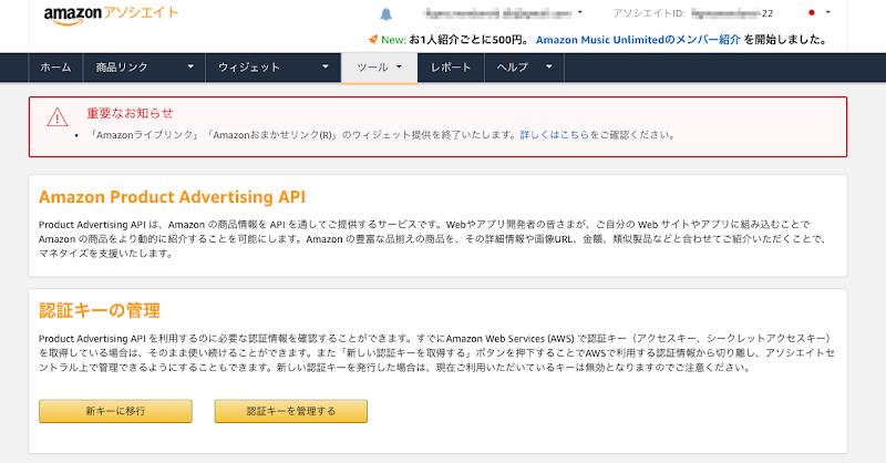 advertising_api1.png