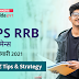 IBPS RRB क्लर्क मेन्स परीक्षा Preparation 2021: कम्पलीट Tips & Strategy