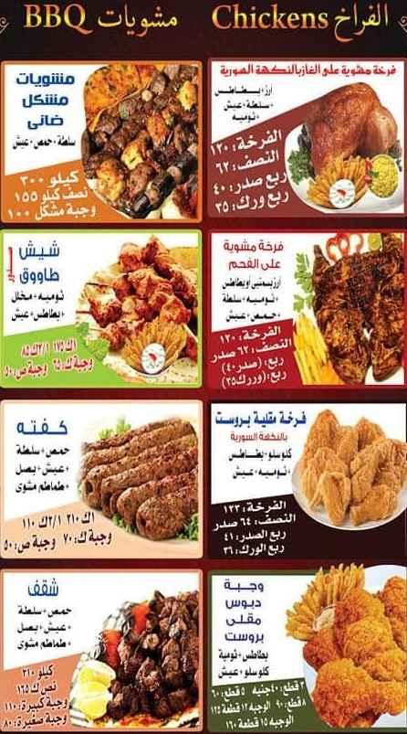 منيو مطعم ابو يوسف السوري