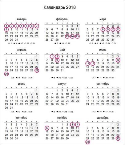 Calendar s prazdnikami 2018
