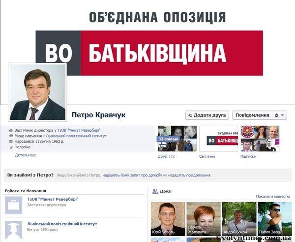Персональна сторінка Петра Кравчука в ФБ
