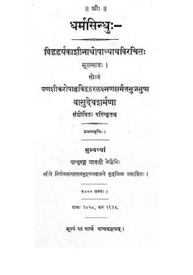Shri Dharmasindhu MUL Matram PDF (धर्म सिंधु))